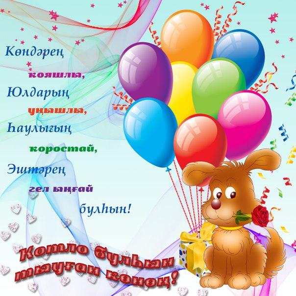 Поздравление на башкирском языке с юбилеем 50 лет мужчине 55