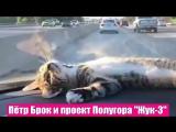 Петр Брок - малобюджетный клип на песню Жук-3