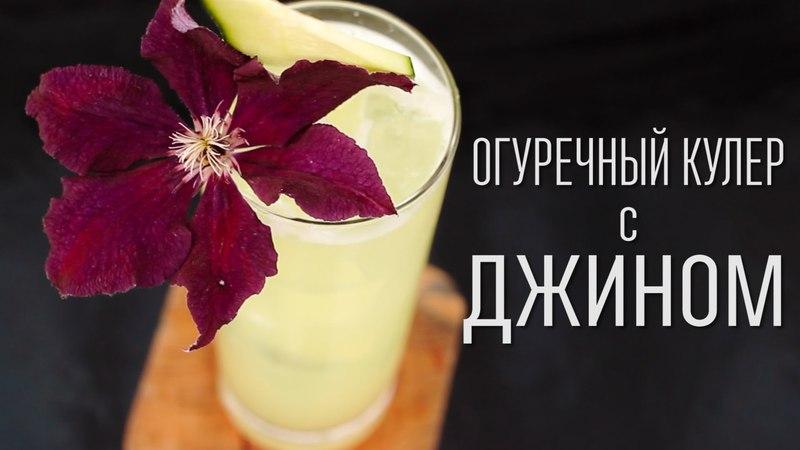Огуречный кулер с джином [Cheers! | Напитки]