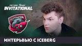 Iceberg о новой команде, разницу между поколениями и про лидера в команде