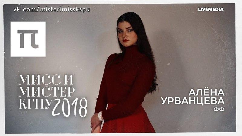 Алёна Урванцева — ФФ | Мисс и Мистер КГПУ 2018