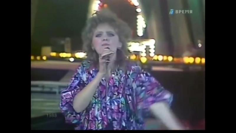 Будь со мной - Алла Перфилова (Валерия) 1988