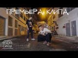 Feduk & Элджей - Розовое вино (Федук) [ft.feat.и]