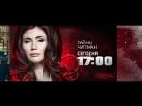 Тайны Чапман 19 декабря на РЕН ТВ