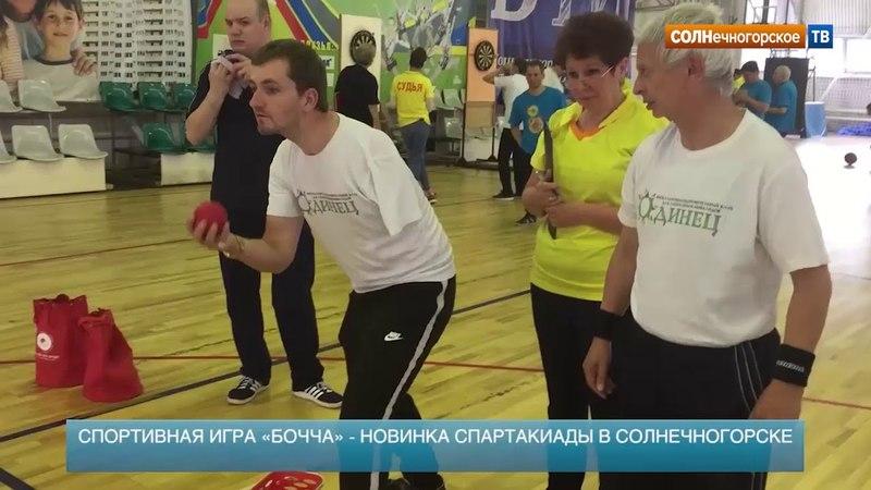 Спартакиада среди людей с особенностями здоровья в Солнечногорске