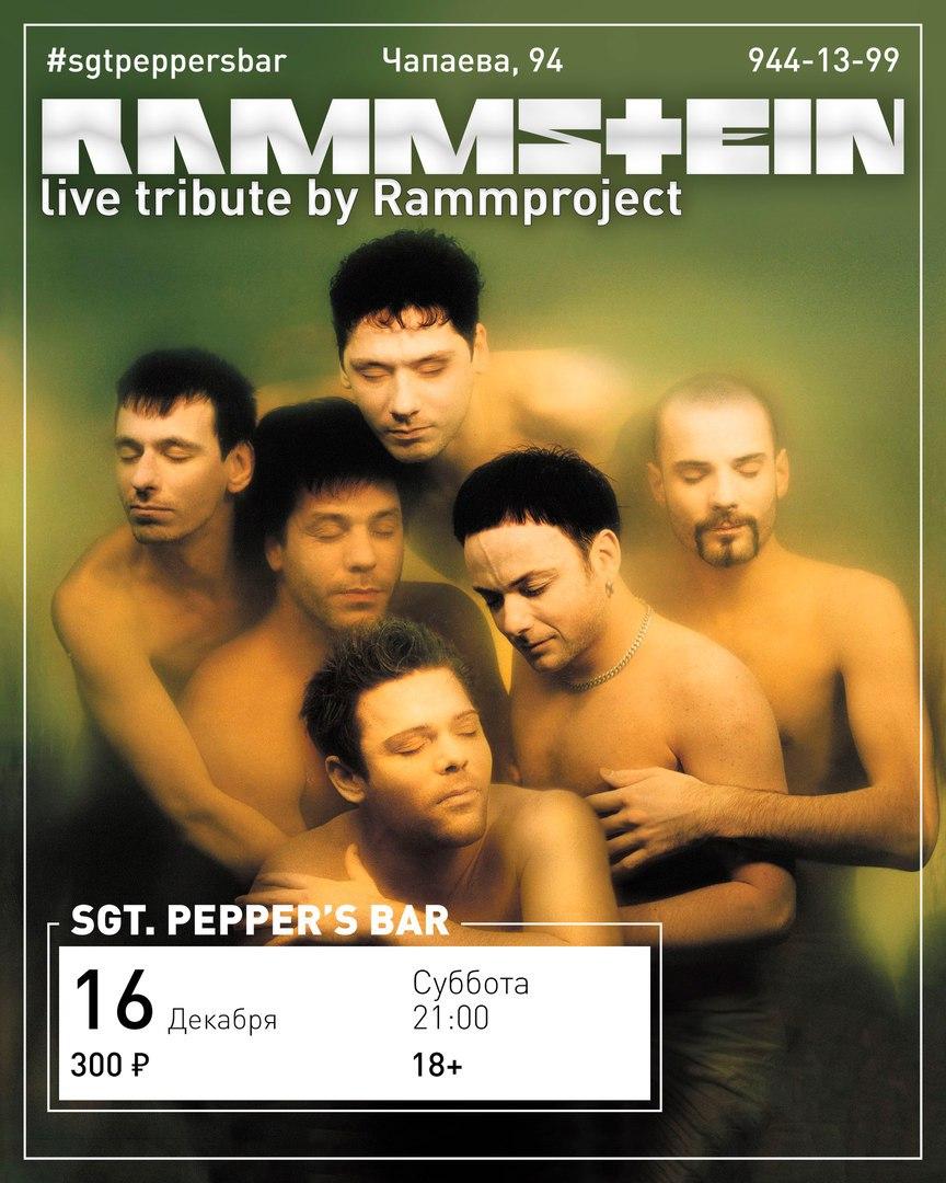 Афиша Краснодар RAMMSTEIN by RAMMproject Sgt.Pepper's Bar 16.12