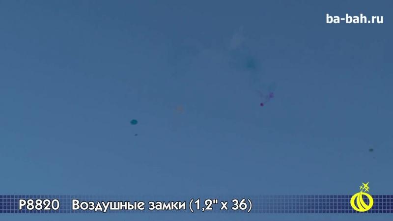 Дневной фейерверк Р8820 Воздушные замки 1 2 х 36