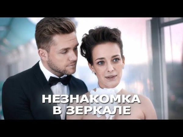 Незнакомка в зеркале Фильм 2018 Мелодрама @ Русские сериалы