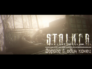 S.T.A.L.K.E.R. - Дорога в один конец [SFM]