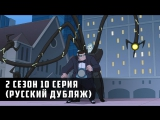 Грандиозный Человек-Паук - 2 сезон 10 серия (Дубляж)