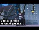 Грандиозный Человек Паук 2 сезон 10 серия Дубляж