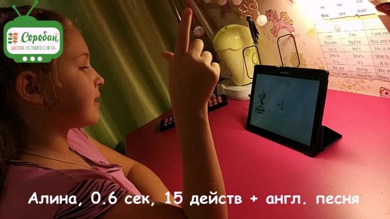 Алина, 0.6, 15дангл песня