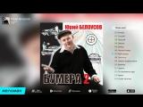 Юрий Белоусов - Бумера 2 (Альбом 2008 г)