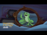 Принцесса и лягушка сегодня на 31 канале