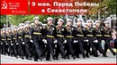 🔴 Парад Победы в Севастополе Прохождение войск торжественным маршем День Победы 9 мая