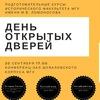 Подготовительные курсы при Истфаке МГУ 2017-2018
