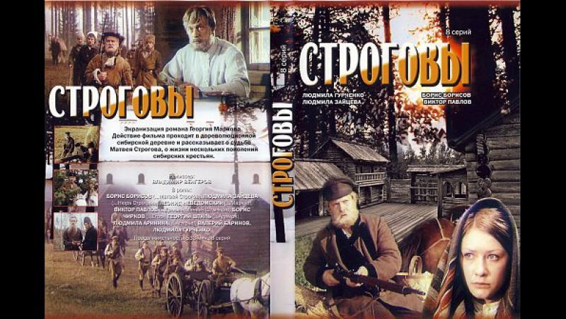 Строговы 1976, СССР, экранизация, драма