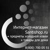 Интернет-магазин SantiShop