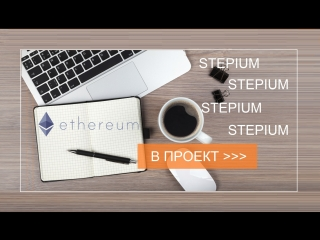 Stepium - linear contract