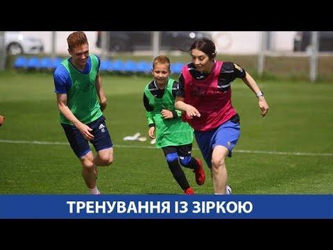 Тренування із зіркою на базі ФК Динамо (Київ)