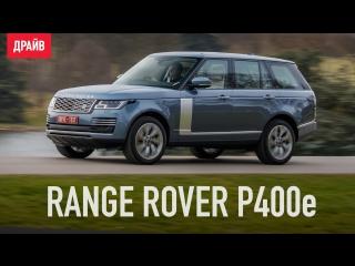 Range Rover P400e тест-драйв — репортаж Александра Тычинина