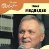 Олег Медведев. 18 апреля. Москва