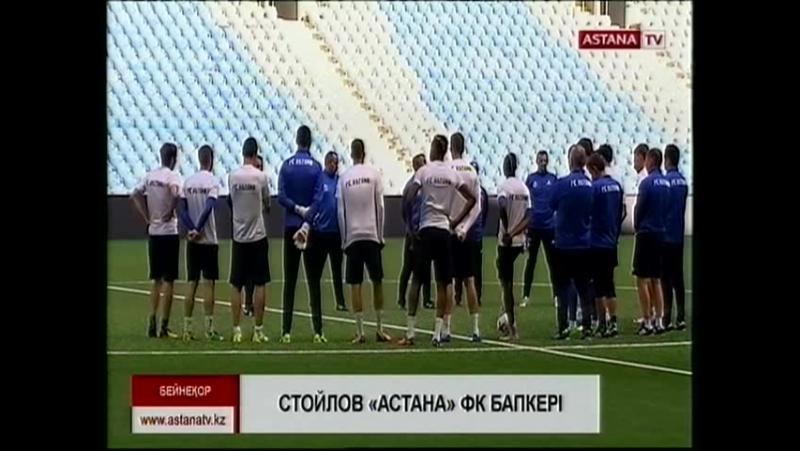 «Астана» футбол клубының бас бапкері Станимир Стойлов жаңа келісімге отырды