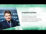 Андрей Каприн, Центр радиологии Минздрава РФ. Спикер открытого урока
