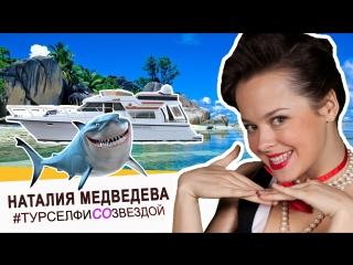 Наталия Медведева - ИСПАНИЯ, ШРИ-ЛАНКА, ИТАЛИЯ
