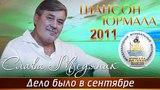 Слава Медяник - Дело было в сентябре (Шансон - Юрмала 2011)