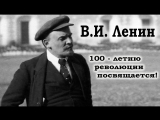 В.И.Ленин - к 100-летию революции! (Живой Звук!)