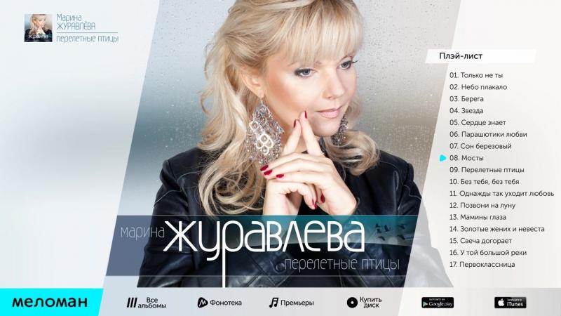 Марина Журавлева - Перелетные птицы (Альбом 2013 г)