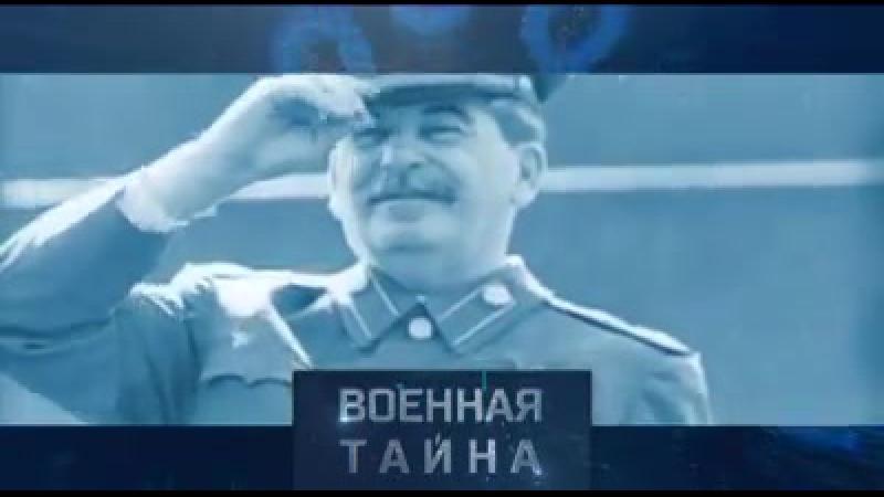 История громких фальсификаций. Зачем западные историки каждый год клепают разоблачительные книги о Сталине И как вождь народ