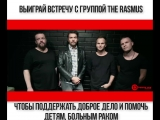 The Rasmus and Rusfond.Dream