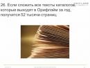 50 фактов гордости компании Орифлейм 1