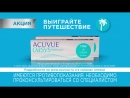 Акция Acuvue Oasys 1 Day