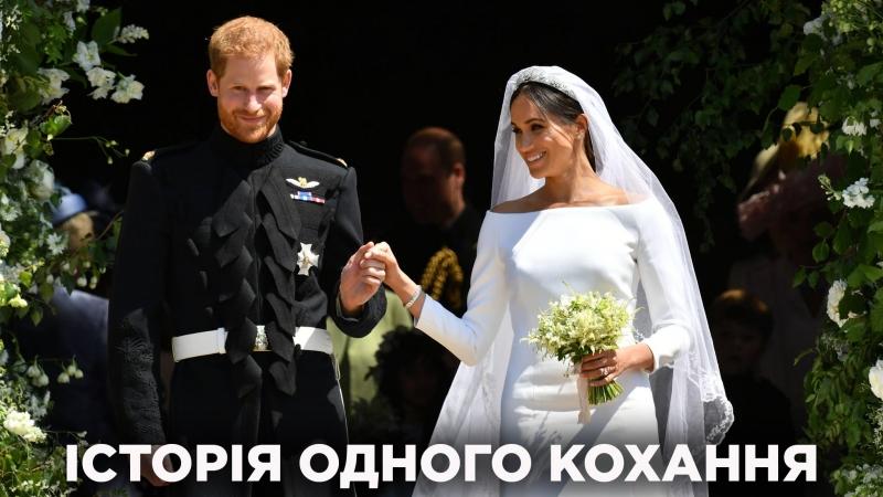 Як у кіно: принц Гаррі та Меган Маркл одружилися