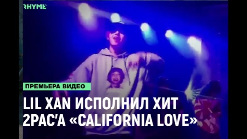 LIL XAN исполнил хит 2Pacа «CALIFORNIA LOVE» [Рифмы и Панчи]