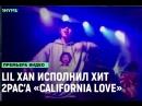 LIL XAN исполнил хит 2Pac'а CALIFORNIA LOVE Рифмы и Панчи