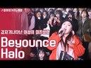 Beyounce-Halo 갑자기 나타난 여성의 미친성량