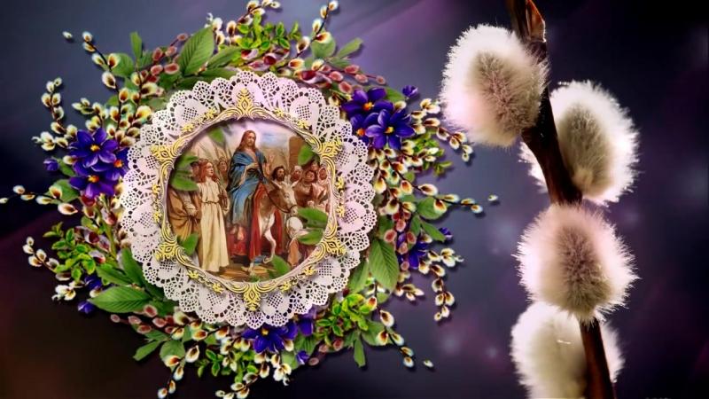Самое красивое поздравление с Вербным воскресеньем
