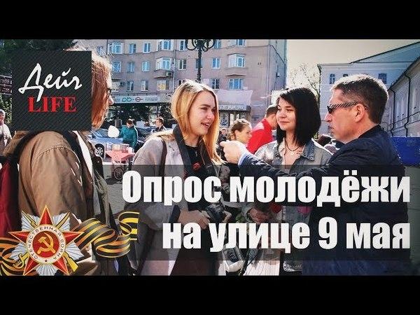 Опрос молодежи на улице 9 мая Что за жест Причем тут запах фейерверка