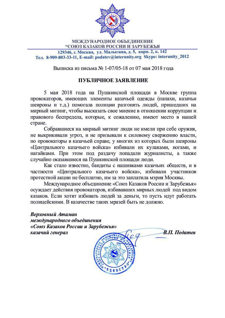 В Новосибирской области готовятся заключить с казаками договор об охране общественного порядка O9eEYol6HpQ