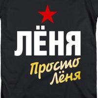Анкета Леонид Макаров