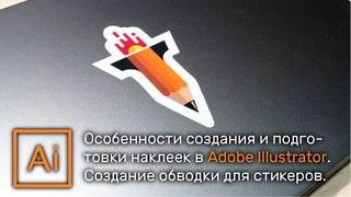 Особенности создания стикеров. Создание ровной обводки в Adobe Illustrator | Graphic Hack