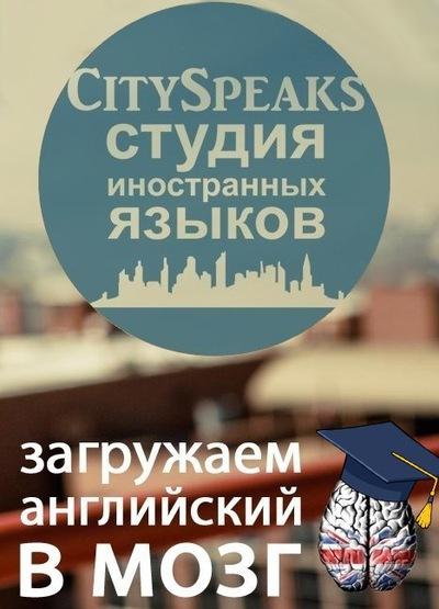 City Speaks
