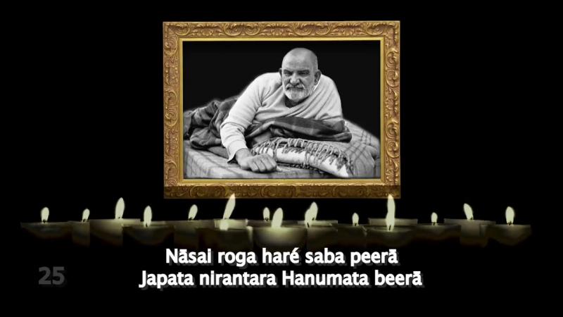 THE HANUMAN CHALISA TUTORIAL _ Homage to Neem Karoli Baba with Krishna Das
