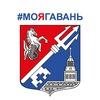 #МОЯГАВАНЬ - МО ГАВАНЬ - Муниципальный округ № 9