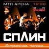 Сплин |Самара | 25 ноября| МТЛ Арена