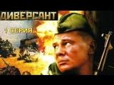 ДИВЕРСАНТ (Сериал)  1 Серия.Драма.Военный.(HDTV 1080p)